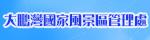 大鵬灣國家風景區管理處