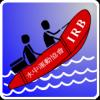 機動艇救難委員會